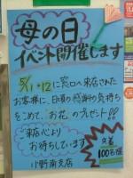 「母の日イベント」を開催しました(小野南支店)